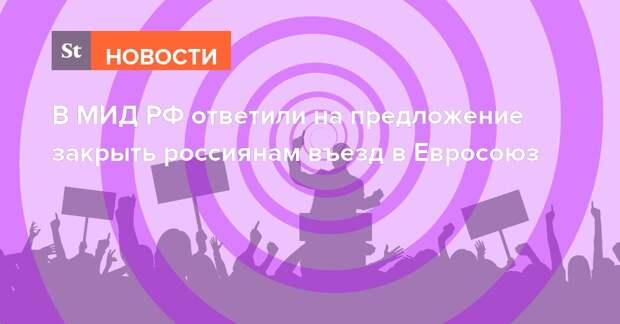 В МИД РФ ответили на предложение закрыть россиянам въезд в Евросоюз