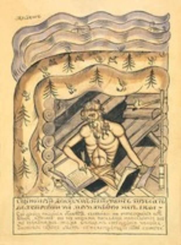 Протопоп Аввакум в земляной тюрьме. Старообрядческий рисованный лубок. Кон. XIX в. (ГЛМ)