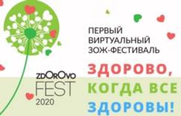 Виртуальный Фестиваль здорового и осознанного образа жизни ZdOrOvo Fest