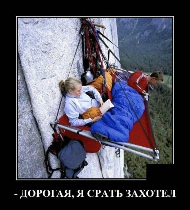 Демотиватор про высоту