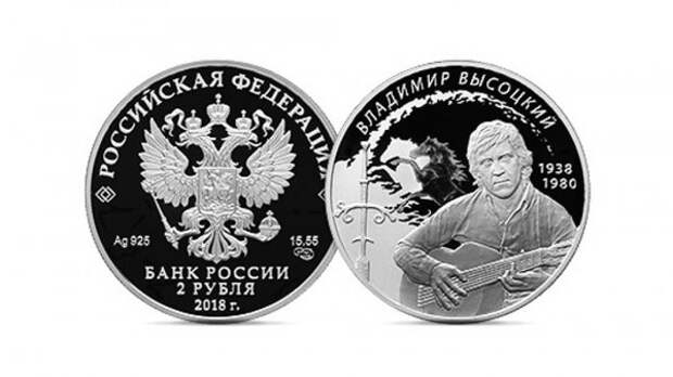 Высоцкий появился на монетах (ФОТО)