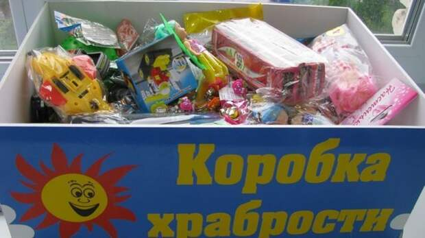 Коробка храбрости / Фото: архив редакции