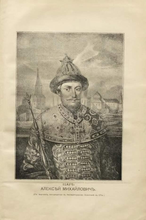 Как царь Алексей Михайлович второй раз женился