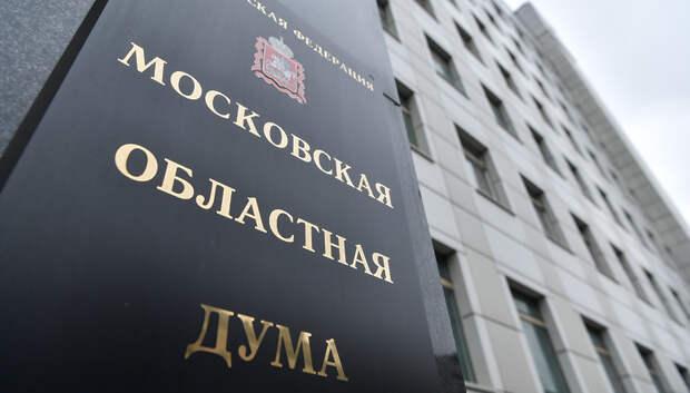 Внеочередное заседание Мособлдумы пройдет в четверг