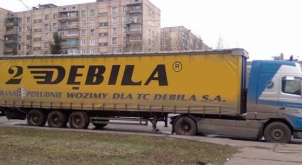 25 нецензурных брендов. Иностранные названия, смешные для рускоговорящего человека