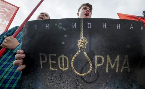 Пенсионная реформа загоняет страну в гроб