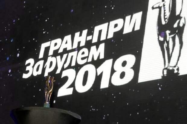 Гран-при «За рулем» - 2018: как мы вручали премию лучшим. Видео