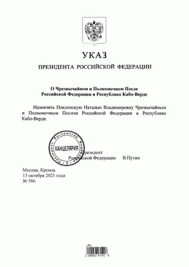 Путин назначил Поклонскую послом в «прекрасном государстве Кабо-Верде»