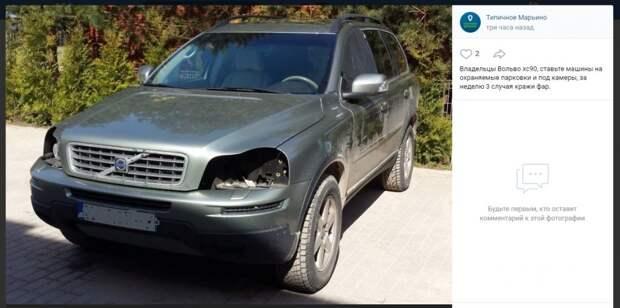В Марьине три автомобиля остались без фар