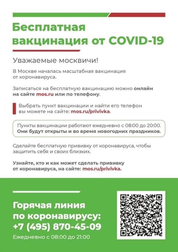 Записаться на бесплатную вакцинацию от COVID-19 можно на сайте mos.ru