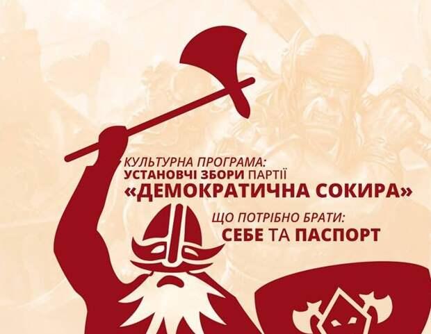 Прокиевские блогеры создали партию «Демократический топор»