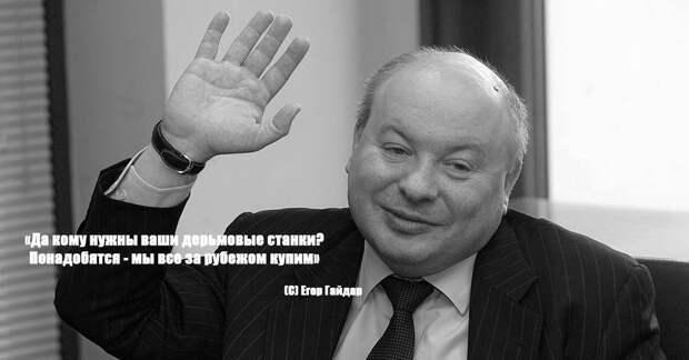 Кончина Егора Тимуровича Гайдара - тяжелая утрата для России.