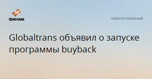 Globaltrans объявил о запуске программы buyback