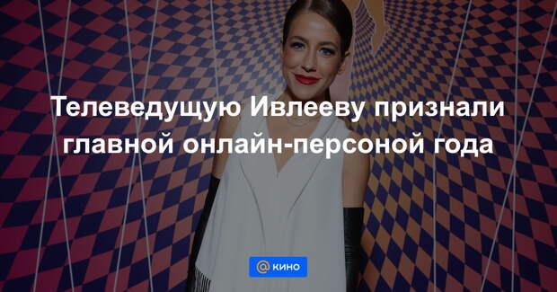 Барановская, Меньшова, Ургант и другие на вручении онлайн-премии