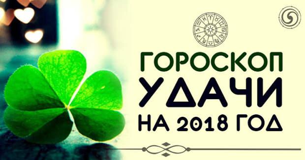ГОРОСКОП УДАЧИ НА 2018 ГОД