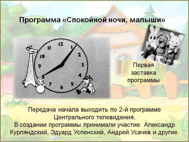 Тайны детской передачи «Спокойной ночи, малыши!»