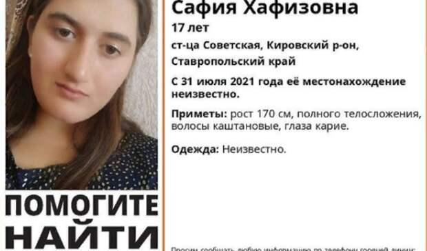 Пропавшую девушку-подростка разыскивают наСтаврополье