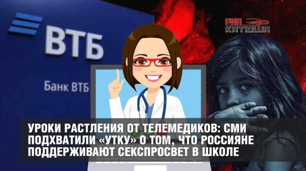 Уроки растления от телемедиков: СМИ подхватили «утку» о том, что россияне поддерживают секспросвет в школе