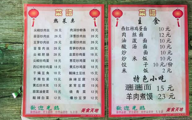 Гастрономический Китай