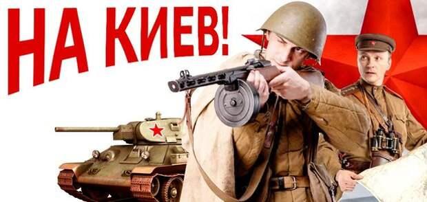 Жители Украины ждут освобождения, а многие готовы включиться