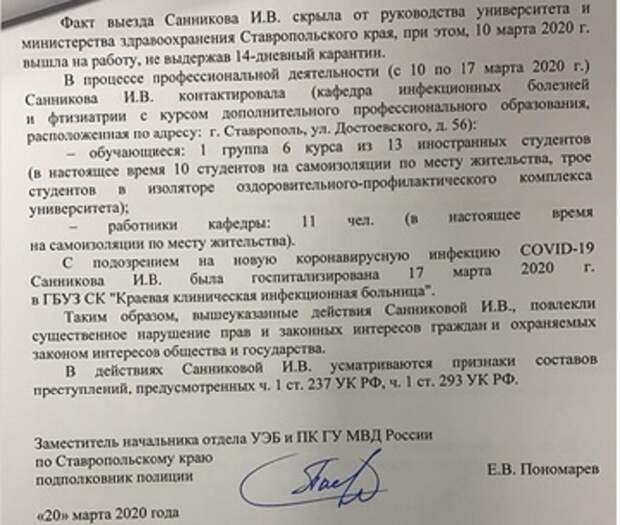 Инфекционист первая в мире «предсказала» пандемию и сама заразила людей в России
