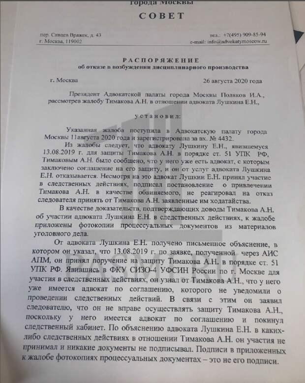 Как подчиненный Бастрыкина отрабатывал заказ черных риелторов