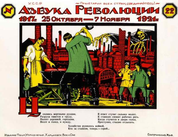 Азбука революции (Ц) - Адольф Страхов