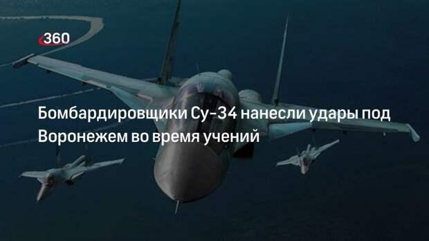 Бомбардировщики Су-34 нанесли удары под Воронежем во время учений