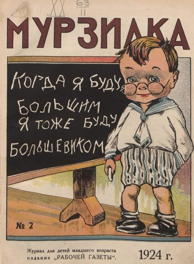 Журнал «Мурзилка» опубликовал архив номеров с 1924 года