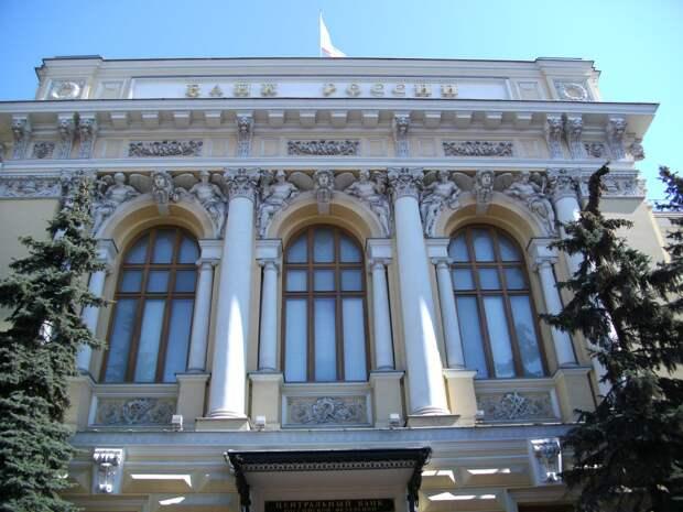 Центробанк России отозвал лицензию у банка «Ассоциация»