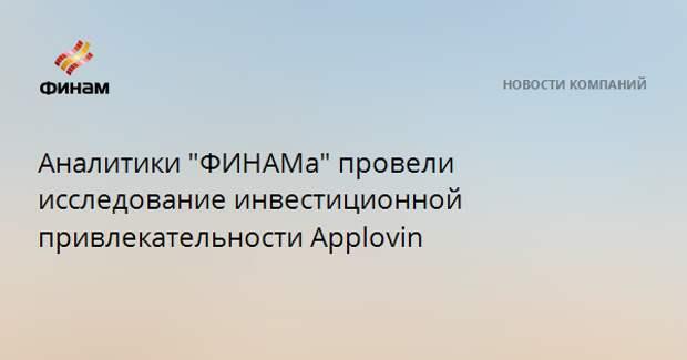 """Аналитики """"ФИНАМа"""" провели исследование инвестиционной привлекательности Applovin"""