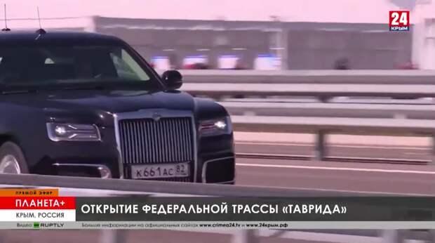 «Надо пристегнуться, а то потом штраф придётся платить»: Как Путин лично ехал по крымской «Тавриде»