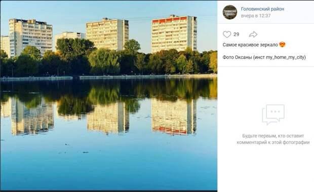 Фото дня: жилой фонд в зеркале вод Головинских прудов