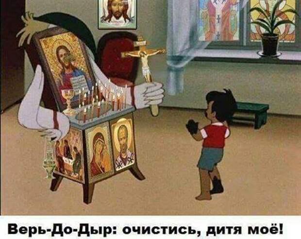 Причины, по которым я не умываюсь и не хожу в церковь.)))