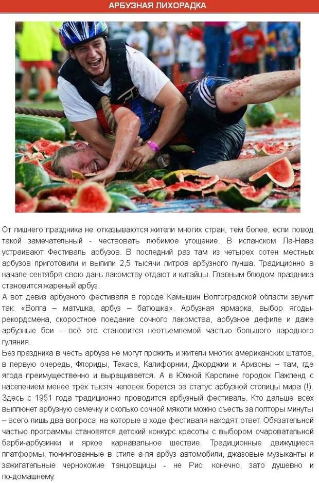 Интересные факты об арбузе