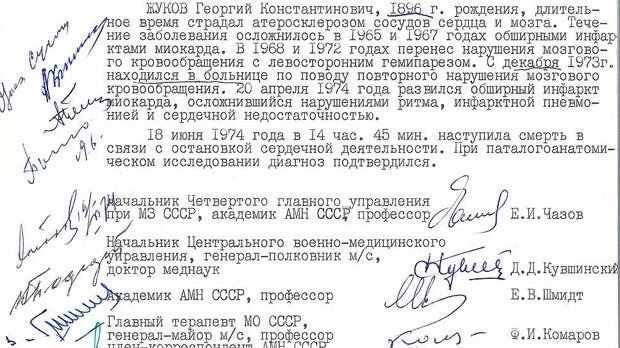 Личное дело маршала Жукова
