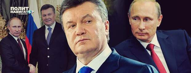 Путин сломал Януковича в Сочи