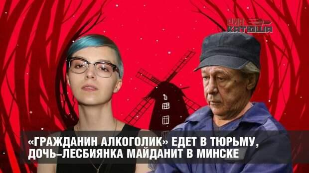 «Гражданин алкоголик» едет в тюрьму, дочь-лесбиянка майданит в Минске