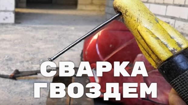 Сварка гвоздем или проволокой когда закончились электроды — лайфхак для сварщиков