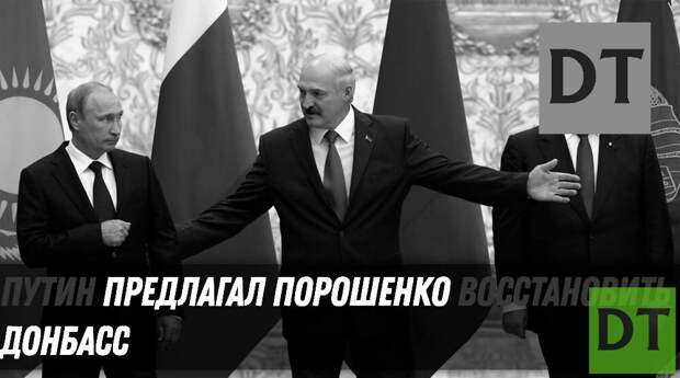 Путин предлагал восстановить Донбасс