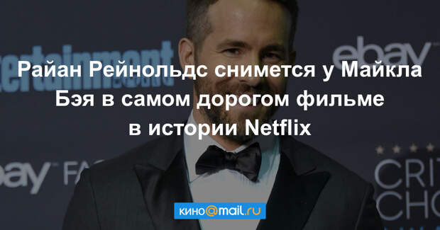 Райан Рейнольдс снимется в самом дорогом фильме Netflix