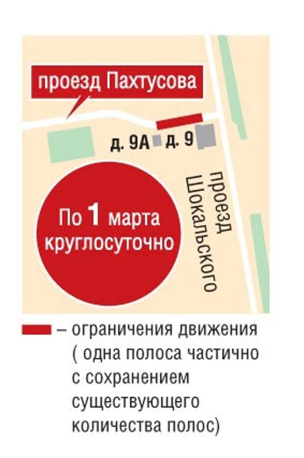 Проезд Пахтусова частично перекроют до 1 марта