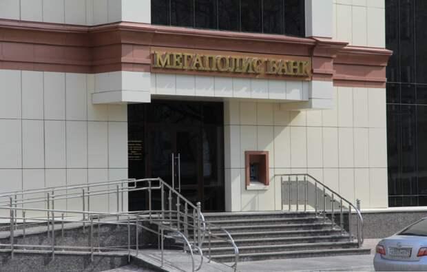 Банк «Мегаполис» лишился лицензии