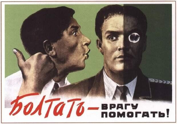 Плакат создавался художником Корецким В. Б. в 1954 году, в условиях окружения Советского Союза внешними врагами и в условиях процветания шпионажа.