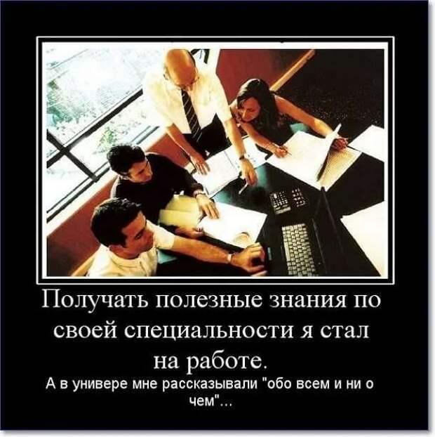 Прикольные демотиваторы с надписями. Подборка chert-poberi-dem-chert-poberi-dem-23501211092020-15 картинка chert-poberi-dem-23501211092020-15