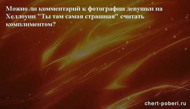 Самые смешные анекдоты ежедневная подборка chert-poberi-anekdoty-chert-poberi-anekdoty-28270203102020-5 картинка chert-poberi-anekdoty-28270203102020-5