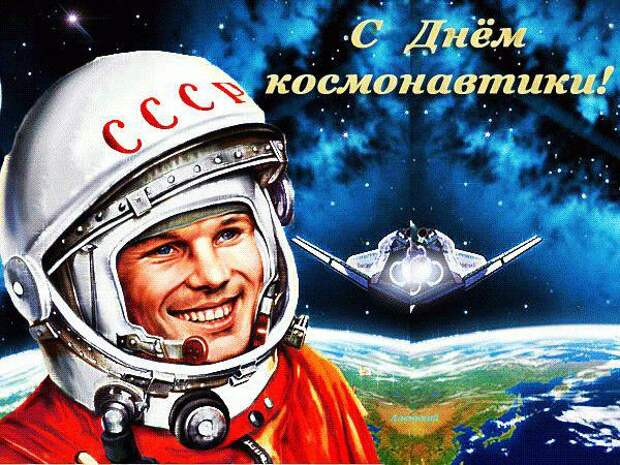 С днем космонавтики и с пятницей всех!