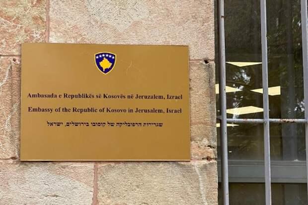 Палестина просит Организацию исламского сотрудничества разорвать отношения с Косово