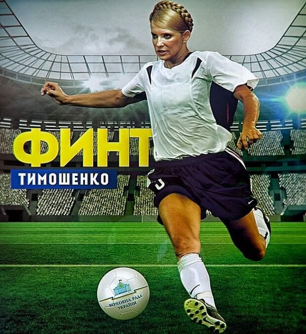 Единственный политик на Украине у которого есть яйца - Тимошенко?
