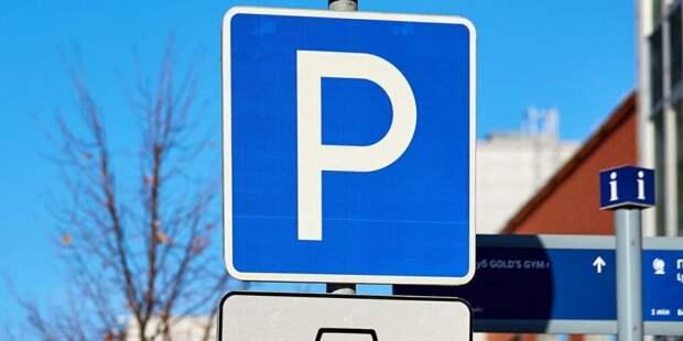 На ряде улиц Москвы стоимость парковки будет снижена. Фото: mos.ru
